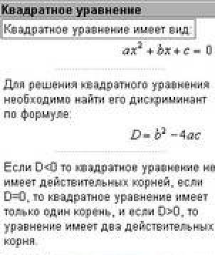 Шпаргалка По Математике Jar